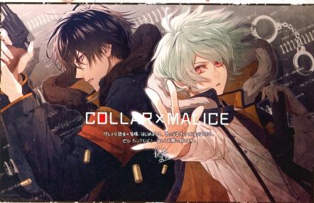 collarmalice1